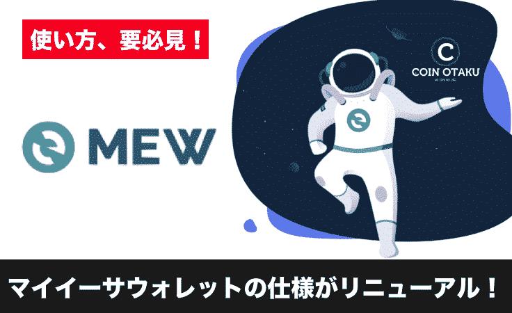 【徹底ガイド!】MEW MyEtherWallet(マイイーサウォレット)の使い方