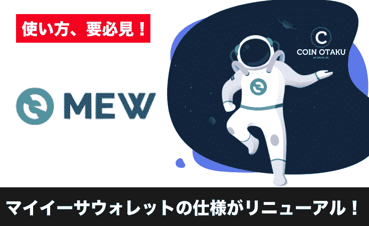 【MEW】マイイーサウォレット(MyEtherWallet)を徹底解説!(更新:2019年6月29日)