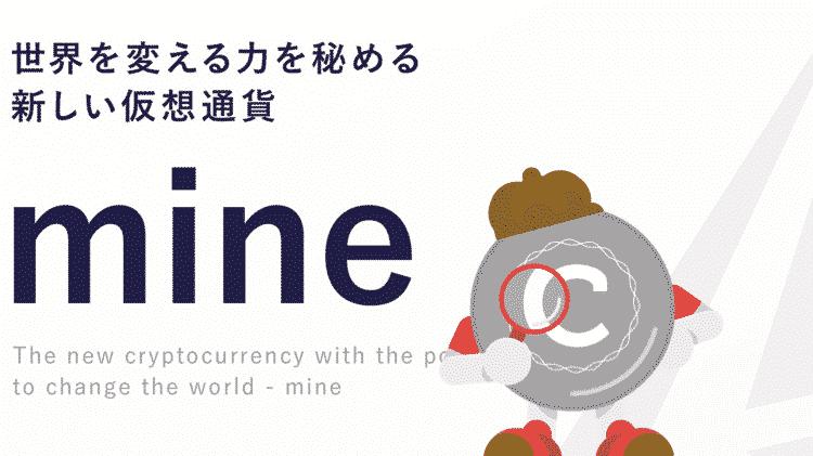 【情報量日本一位】MINE(マイン)コイン、最新情報から詐欺と言われた実態まで徹底調査