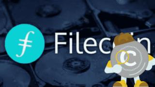 ファイルコイン