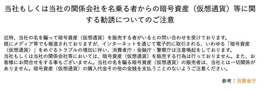 【情報量日本一位】Jasmy(ジャスミー)を徹底調査 無料配布(エアードロップ)の真相とは
