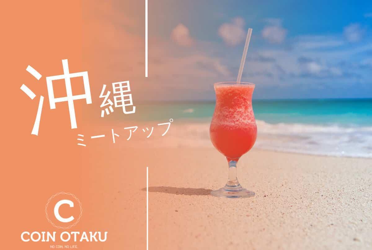 【10月12日(土)】投資初心者でもOK!コインオタクミートアップ @沖縄