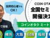 【11月・12月】投資初心者でもOK!コインオタクミートアップ @東京・横浜・大阪・名古屋・福岡・札幌