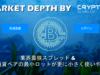 日本語対応で最大500倍のレバレッジの暗号資産取引所CryptoGT(クリプトGT)とは
