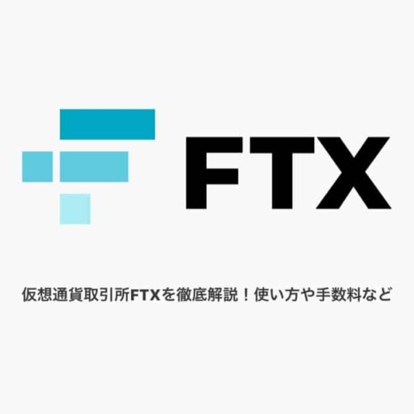 COIN OTAKU, FTX, 仮想通貨取引所, 伊藤健次, 使い方, 手数料, 登録方法