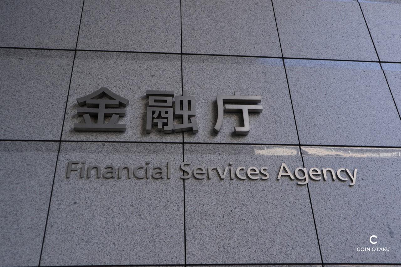 金融庁が警告、無登録仮想通貨業者2社へ