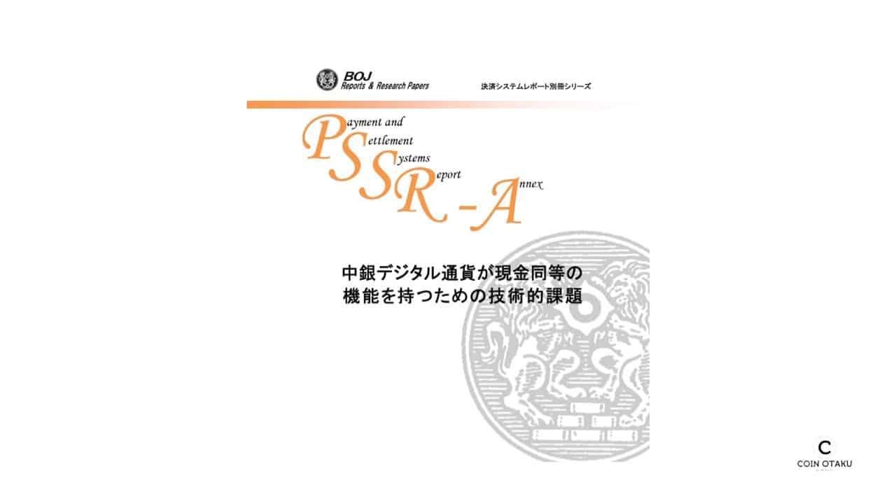 日銀、中央銀行デジタル通貨(CBDC)の実証実験の可能性を発表