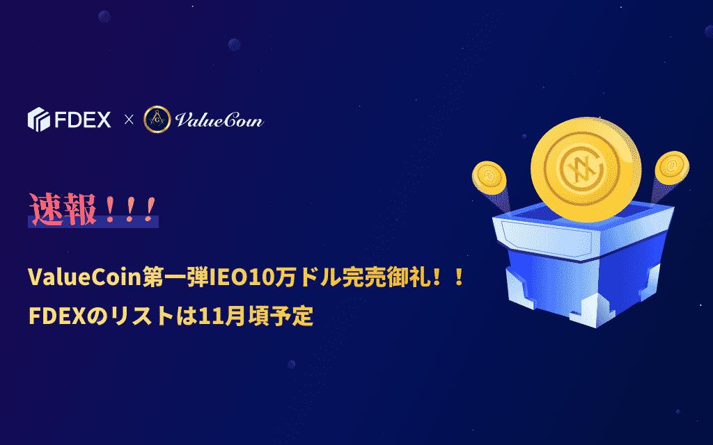 ValueCoin第一回目のIEOスタート!