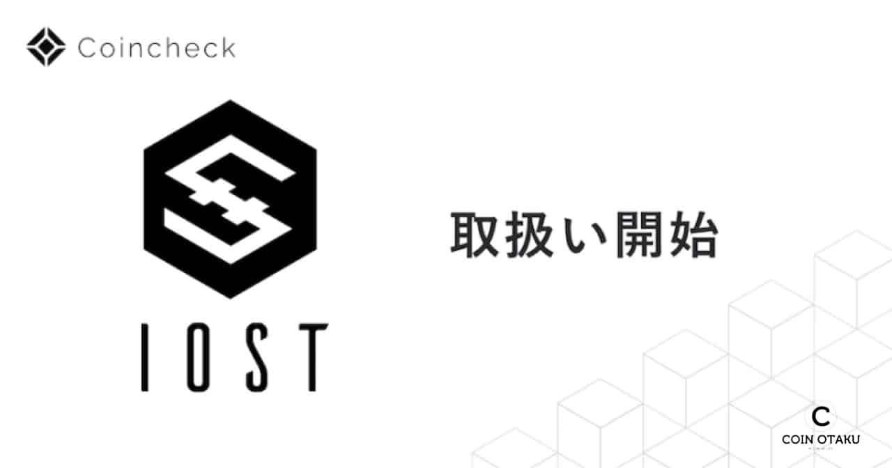仮想通貨IOSTが30%急騰、コインチェック取り扱い開始を受け