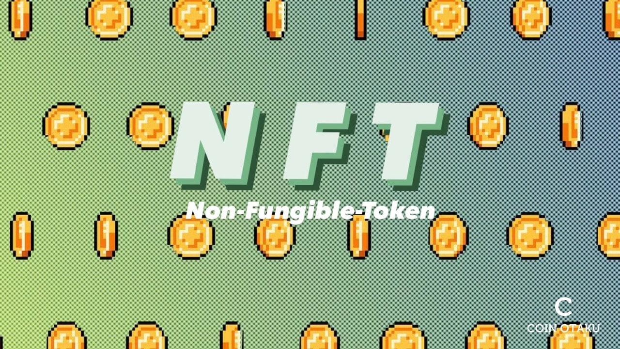 NFTとは?今後注目のサービス、銘柄を徹底解説!