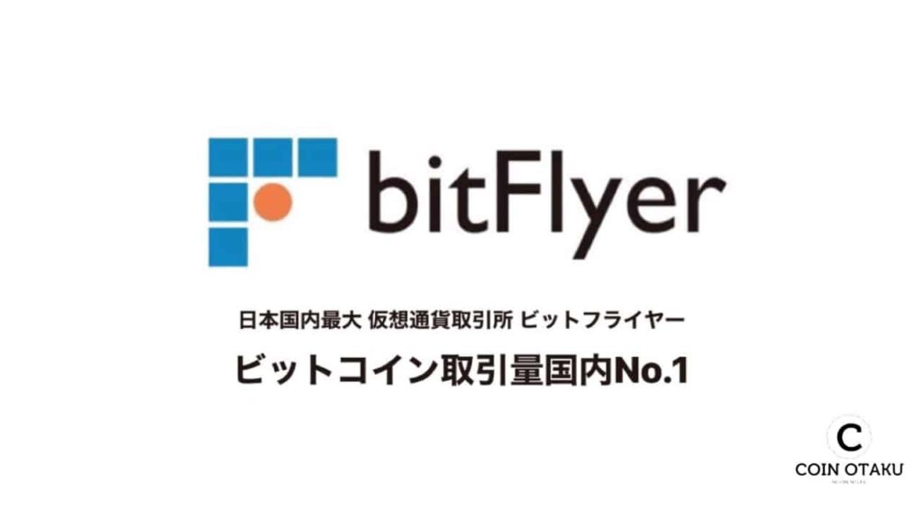 COIN OTAKU, coinotaku, bitFlyer, ビットフライヤー, コインオタク, 仮想通貨取引所