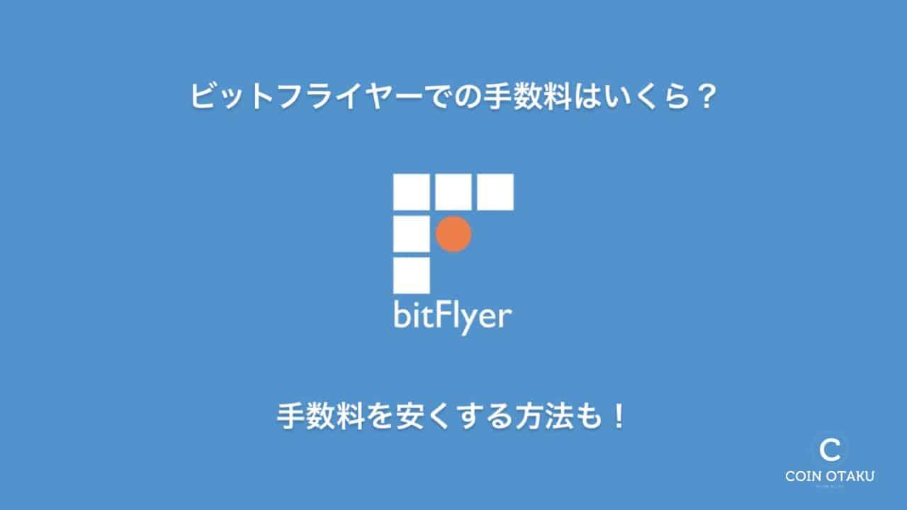 COIN OTAKU, coinotaku, bitFlyer, ビットフライヤー, コインオタク, 仮想通貨取引所, 取引所手数料