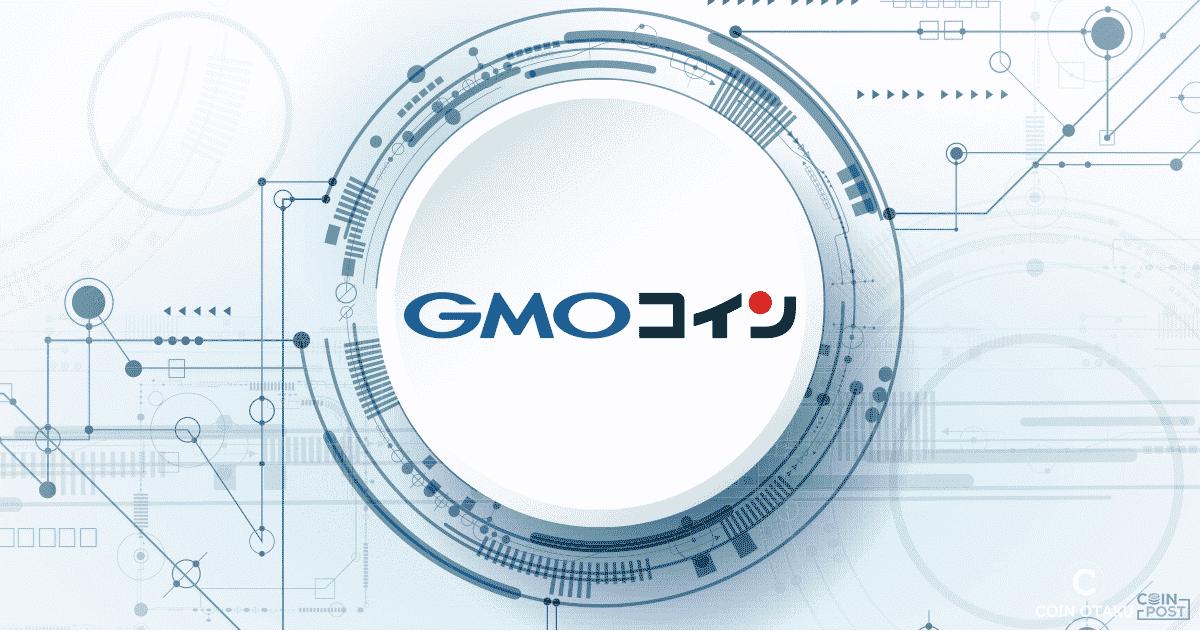 国内大手仮想通貨取引所「GMOコイン」 シンボル(XYM)上場