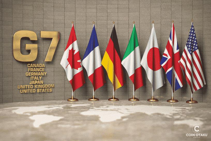 G7、CBDCおよびデジタル決済に関する共通原則を発表