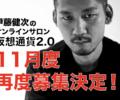 【11月度】COIN OTAKU代表、伊藤健次によるオンラインサロン詳細