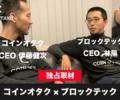 【セミナー募集あり】ブロックチェーン開発会社ブロックテックと資本提携を発表